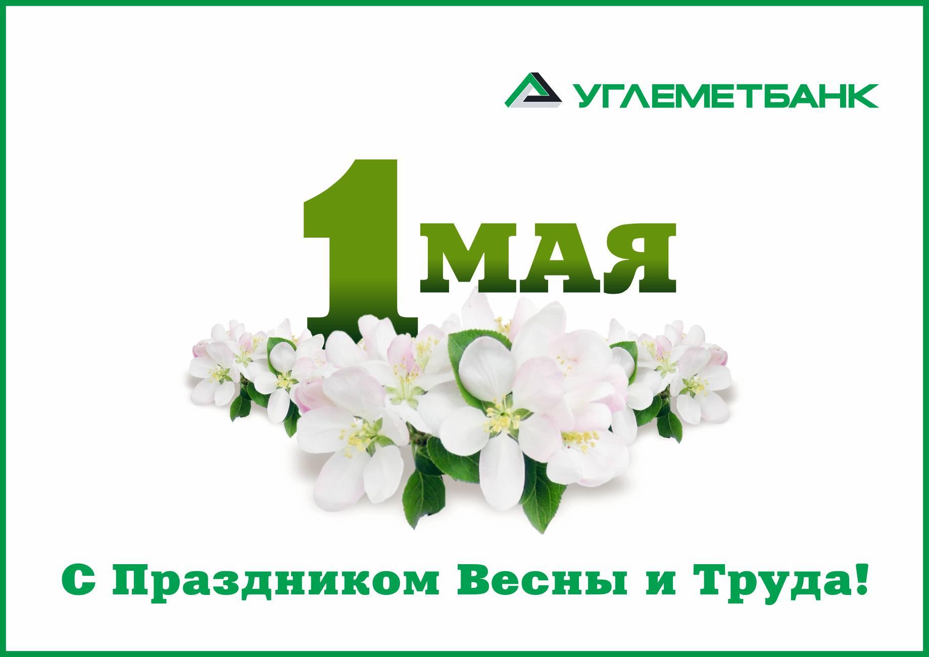 Открытка с днем весны труда и победы