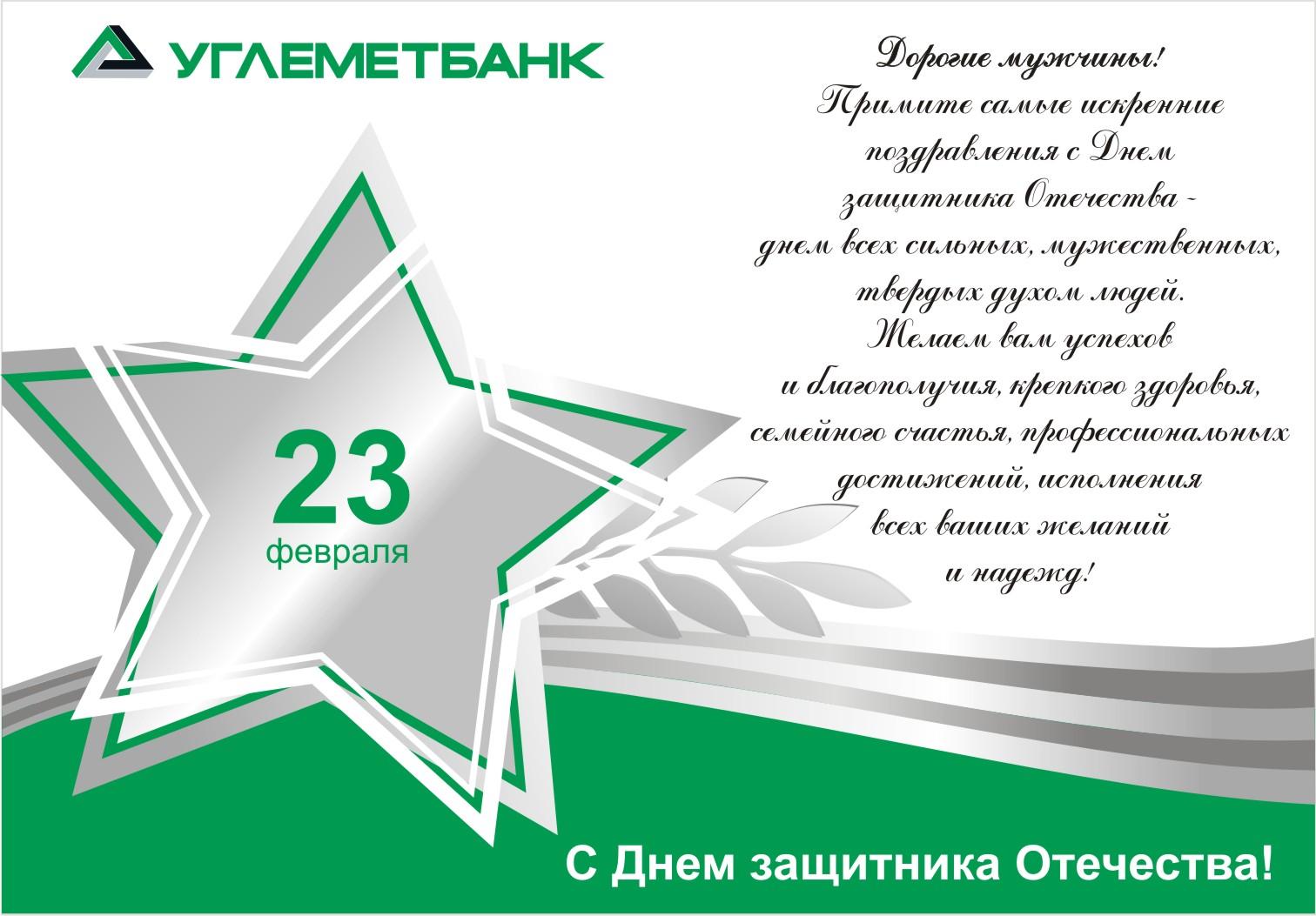 Короткое поздравление клиентам от банка