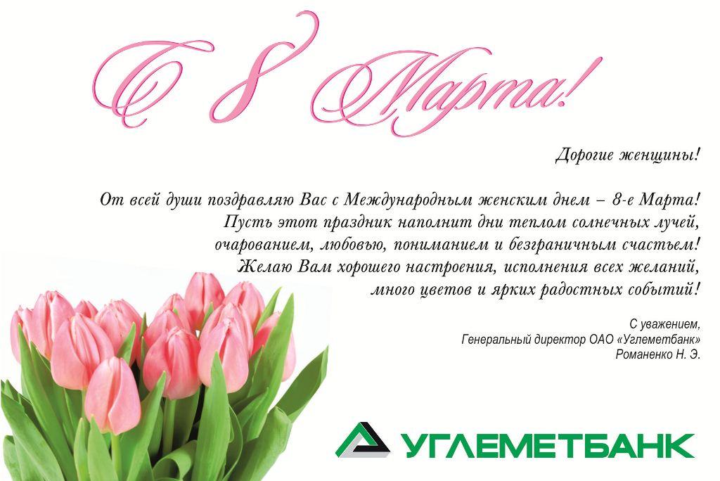 С 8 марта официальное открытки